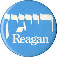 Reagan [Hebrew]