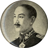 Chiang Kai-shek: Chinese nationalist U.S. support button